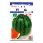 野菜の種 / 種子 秀山・スイカ 11粒 (メール便可能)タキイ種苗