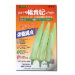 野菜の種/種子 白オクラ 楊貴妃・オクラ 15粒 (メール便可能)