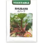野菜の種/種子 ルバーブ 5ml (メール便可能)
