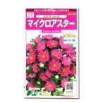 花の種 マイクロアスター[ステラ ローズ] 0.5ml(メール便可能)