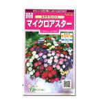 花の種 マイクロアスター[ステラ ミックス] 0.5ml(メール便可能)