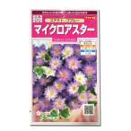 花の種 マイクロアスター[ステラ トップブルー] 0.5ml(メール便可能)