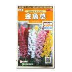 花の種 金魚草[パレードミックス] 0.1ml(メール便可能)