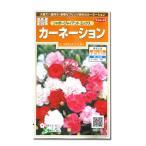 花の種 カーネーション[シャボージャイアント ミックス] 0.3ml(メール便可能)