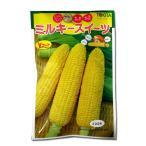 野菜の種/種子 ミルキースイーツ・とうもろこし 200粒 (メール便発送)【12月下旬頃発送】