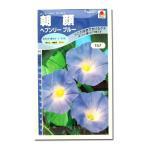 花の種 朝顔・ヘブンリーブルー 1.5ml(メール便可能)