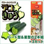 デコきゅう(家庭菜園用キュウリの型)ハート型と星型の2本組×3セット ガーデニング・雑貨