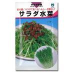 野菜の種/種子 サラダ水菜・ミズナ 7ml (メール便発送)