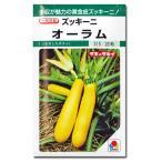 野菜の種/種子 オーラム・ズッキーニ 18粒(メール便発送)タキイ種苗