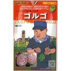 野菜の種/種子 ゴルゴ・バルバビエートラ・イタリア野菜 80粒 (メール便可能)