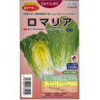 野菜の種/種子 ロマリア ロメインレタス 100粒 (メール便可能)タキイ種苗