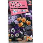 花の種 パンジー[F1 ピカソミックス] 0.15ml(メール便可能)