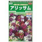 花の種 アリッサム[イースターボネットミックス] 0.05ml(メール便可能)