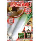Yahoo!ベジタブルガーデン ハラダ野菜の種/種子 おでん太郎2号大根・だいこん ダイコン 15ml (メール便発送)