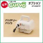 電動ミニ耕運機(耕うん機)Curvo くるぼ 専用オプション バッテリー パック ET40BTP 交換・予備用(家庭用/専業用)