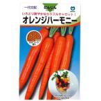 野菜の種/種子 オレンジハーモニー ニンジン  にんじん キャロット ネオコート種子 人参  450粒 (メール便可能)
