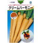 野菜の種/種子 クリームハーモニー ニンジン  にんじん キャロット 人参 ネオコート種子  340粒 (メール便可能)