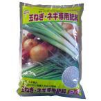 玉ねぎ・ネギ専用肥料2kg 園芸用品・肥料