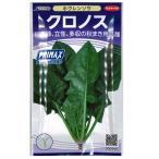 野菜の種/種子 クロノス・ほうれんそう ホウレンソウ 法蓮草 30ml(メール便可能)サカタのタネ