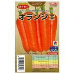 野菜の種/種子 オランジェ・ニンジン にんじん 人参 ペレット種子 500粒(メール便可能)タキイ種苗