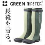 グリーンマスター 農業・園芸用長靴・ブーツ・ロング(グリーン)