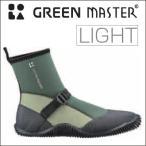 グリーンマスター ライト 農業・園芸用長靴・地下足袋・ブーツ・ショート(グリーン)