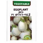 野菜の種/種子 白ナス F1ホワイトベル 茄子 なす 0.1ml (メール便可能)