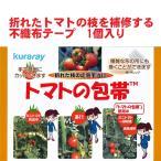 新商品!トマトの包帯 折れたトマトの枝を補修する不織布テープ 1個入り 農業資材 (メール便可能)