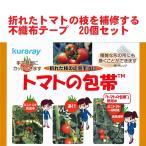 Yahoo!ベジタブルガーデン ハラダ新商品!トマトの包帯 折れたトマトの枝を補修する不織布テープ 20個入り 農業資材