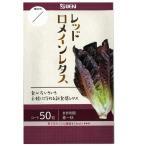 野菜の種/種子 レッドロメインレタス 50粒 (メール便発送)