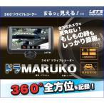 ショッピングドライブレコーダー ドライブレコーダー 全方位 もしもの時にしっかり録画 ドラMARUKO レッツコーポレーション