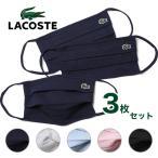 売切特価 大きすぎのため ラコステ マスク 洗える 大きめ フェイスカバー 鹿の子 LACOSTE 3枚セット 専用袋付き 返品・交換不可 返品不可