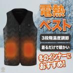 電熱ベスト ヒートベスト 電熱ウェア インナー 3段温度調整 バイク 防寒 アウトドア 男女兼用