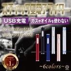 電子ライター USB 充電式ライター ガス不要 オイル不要 ライター タバコ 電熱式 スティック型