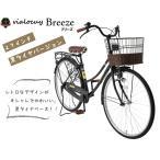自転車 27インチ 後子供乗せ 可能 ファミリーサイクル vialocus ヴィアローカス ブリーズ 黒タイヤ おしゃれママチャリ