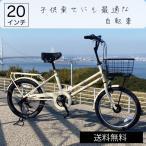 自転車 20インチ ファミリーサイクル 内装 3段変速 オートライト vianova carina ヴィアノヴァ カリーナ 7部組み箱 子供乗せ取付可能