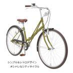 自転車 26インチ 通学車 シティサイクル オリジナル自転車 PIECE ピース