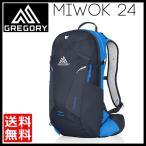 グレゴリー GREGORY Miwok 24 NavyBlue ミウォック バックパック デイパック リュック 登山 ミウォック24