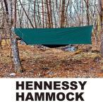 ヘネシーハンモック Hennessy Hammock ヘックスタープ キャンプ用寝具 ハイキング フライシート
