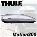 25%OFFセール スーリー THULE Motion 200 グロスシルバー モーション200 ジェットバッグ ルーフボックス ルーフキャリア