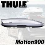 25%OFFセール スーリー THULE Motion 900 グロスシルバー モーション900 ジェットバッグ ルーフボックス ルーフキャリア