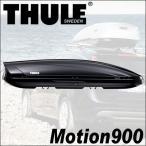 25%OFFセール スーリー THULE Motion 900 グロスブラック モーション900 ジェットバッグ ルーフボックス ルーフキャリア