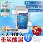 薬用 アスリート RLX 10錠 重炭酸 炭酸 ホットタブ 入浴剤 疲労回復 血行促進 半身浴  ビタミンC スポーツ選手 メール便 送料無料 ポイント消化