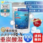 重炭酸入浴剤 疲労回復 アスリート スポーツ選手 ホットタブ  血行促進 ビタミンC 薬用アスリートRLX100錠