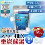 重炭酸入浴剤 疲労回復 アスリート スポーツ選手 ホットタブ  血行促進 ビタミンC 薬用アスリートRLX30錠 ネコポス