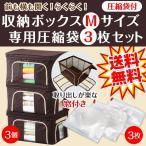 ショッピング 収納ボックス3個組 Mサイズ +圧縮袋3枚セット カラーボックス収納