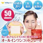 オールインワンコットンシート50枚 クレンジング 化粧水 乳液 美容液 メール便 送料無料