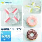 浮き輪型保冷剤 浮き輪 ピンク ホワイト