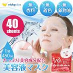 美容液シートパック40枚 フェイスマスク プラセンタ コラーゲン ヒアルロン酸 業務用 メール便 送料無料
