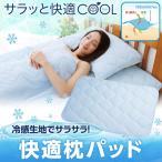 冷感素材のCOOL枕パッドで寝苦しい夜も快適に!